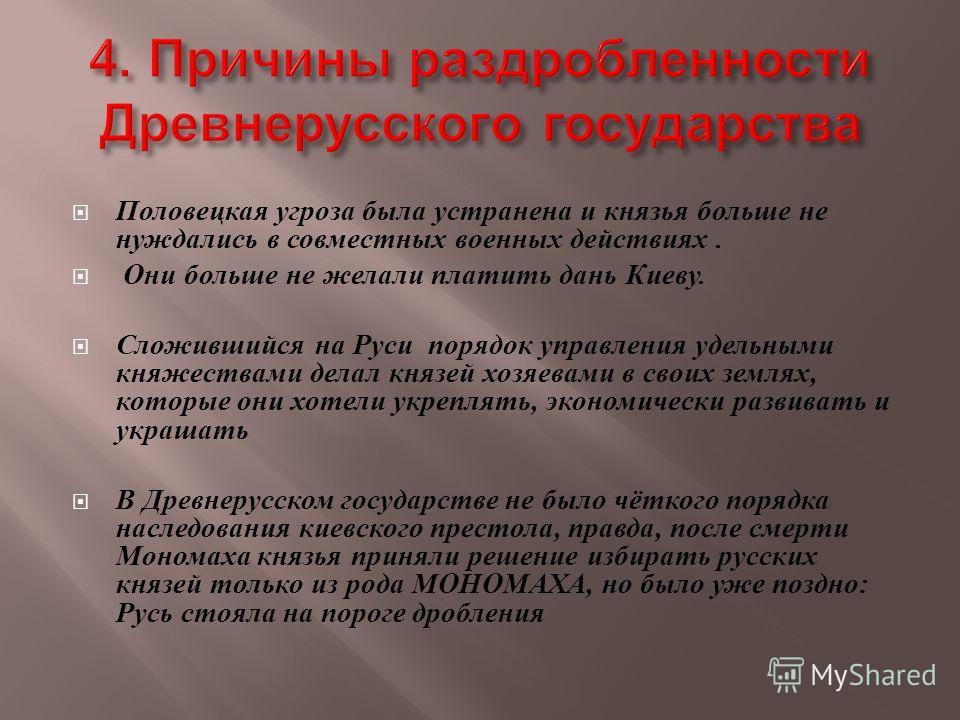 Половецкая угроза была устранена и князья больше не нуждались в совместных военных действиях. Они больше не желали платить дань Киеву. Сложившийся на Руси порядок управления удельными княжествами делал князей хозяевами в своих землях, которые они хот