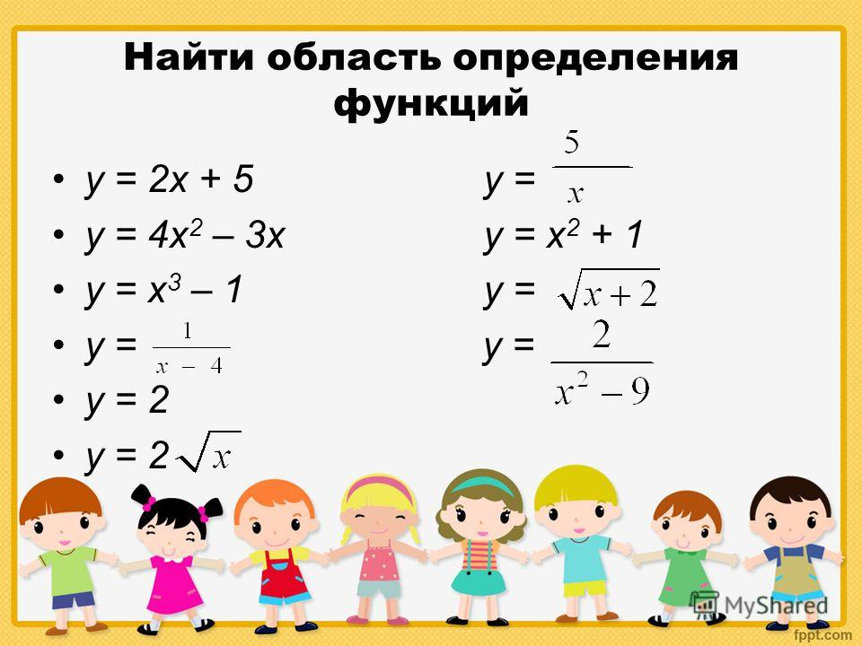 Найти область определения функций у = 2х + 5у = у = 4х 2 – 3ху = х 2 + 1 у = х 3 – 1у = у = у = 2
