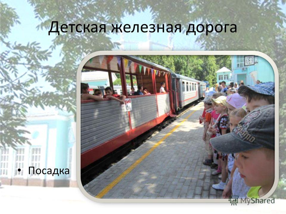 Детская железная дорога Посадка