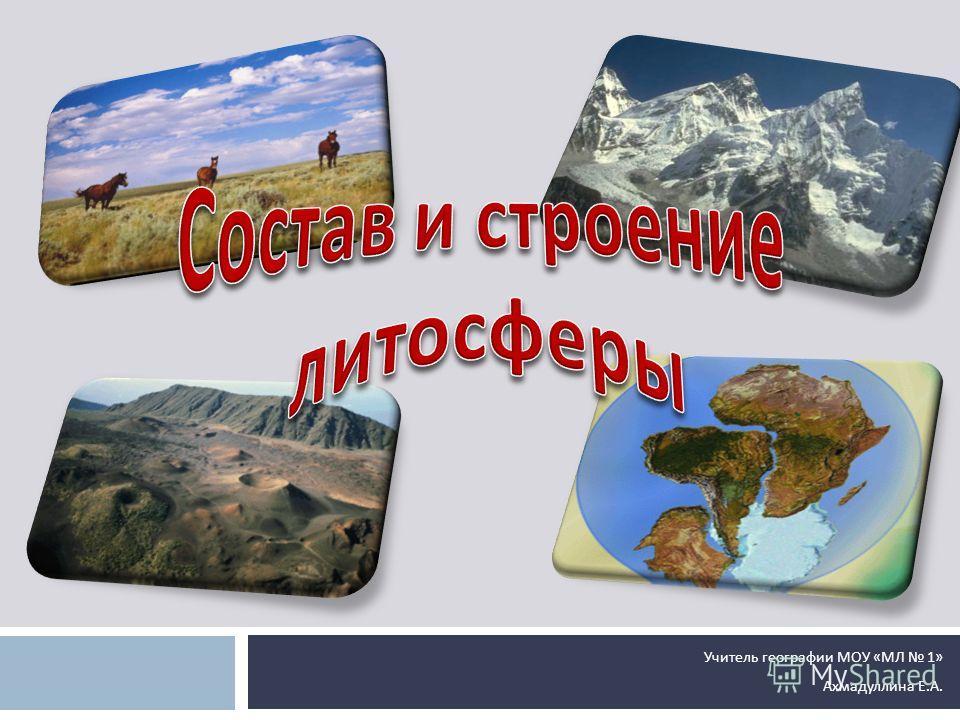Учитель географии МОУ « МЛ 1» Ахмадуллина Е. А.