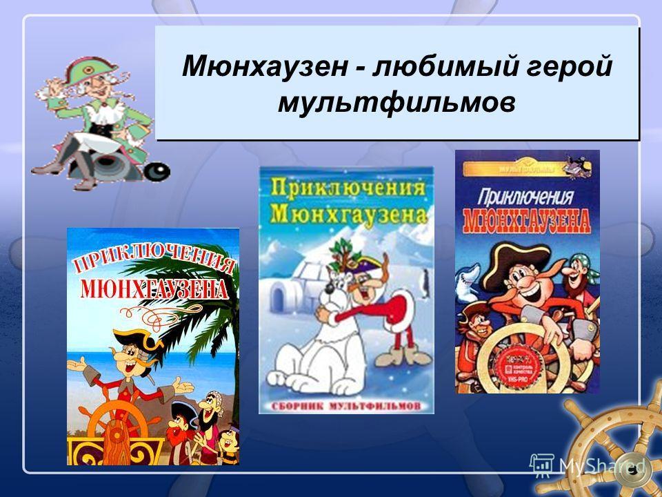 Мюнхаузен - любимый герой мультфильмов