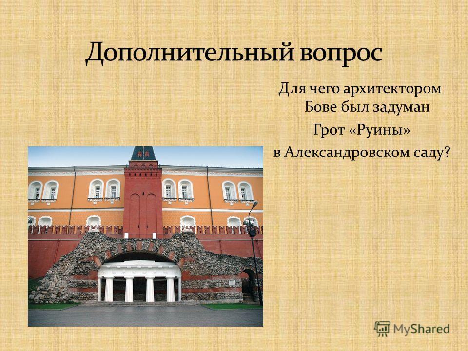 Для чего архитектором Бове был задуман Грот «Руины» в Александровском саду?
