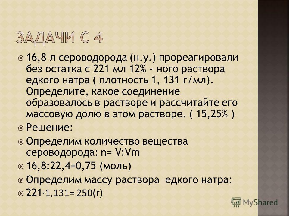 16,8 л сероводорода (н.у.) прореагировали без остатка с 221 мл 12% - ного раствора едкого натра ( плотность 1, 131 г/мл). Определите, какое соединение образовалось в растворе и рассчитайте его массовую долю в этом растворе. ( 15,25% ) Решение: Опреде
