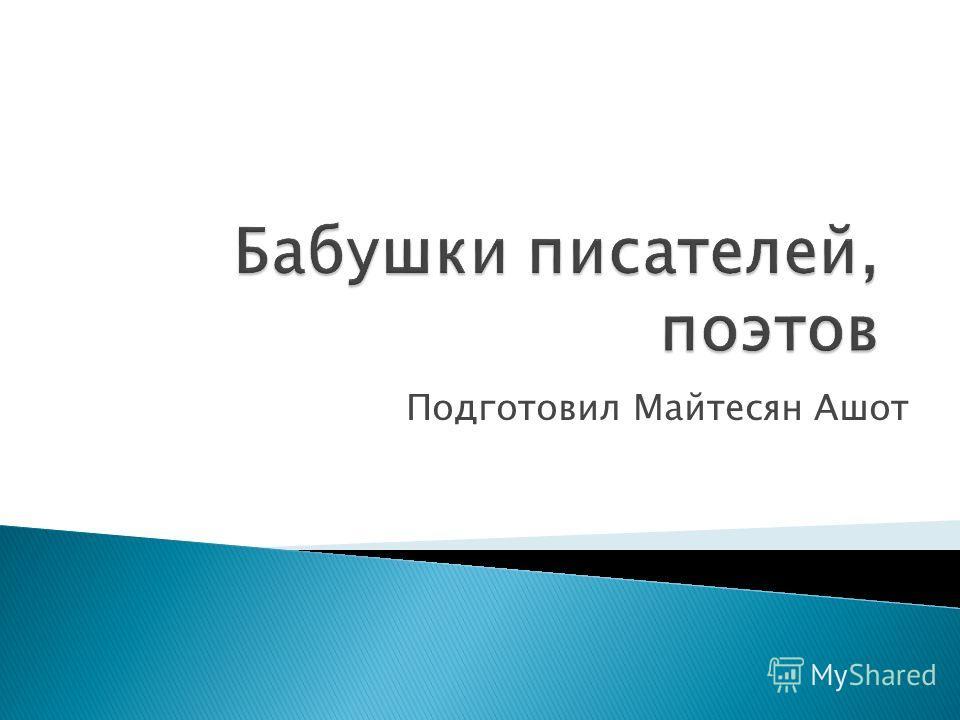 Подготовил Майтесян Ашот