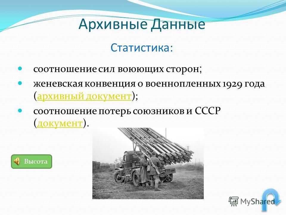 Высота Архивные Данные соотношение сил воюющих сторон ; женевская конвенция о военнопленных 1929 года (архивный документ);архивный документ соотношение потерь союзников и СССР (документ).документ Статистика: