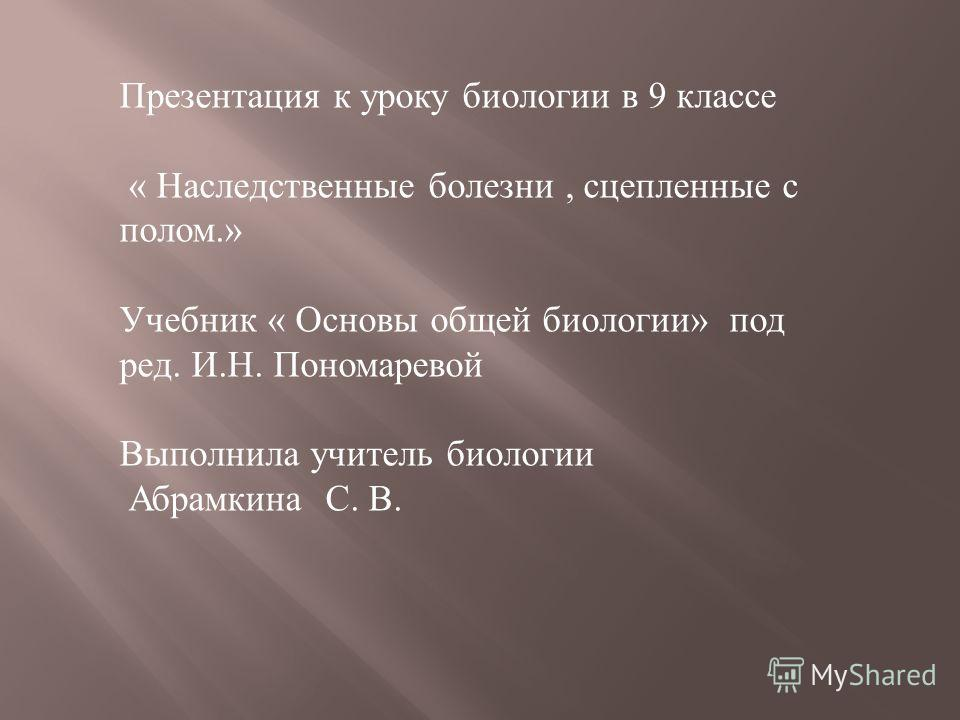 Верещагина Основы Общей Цитологии