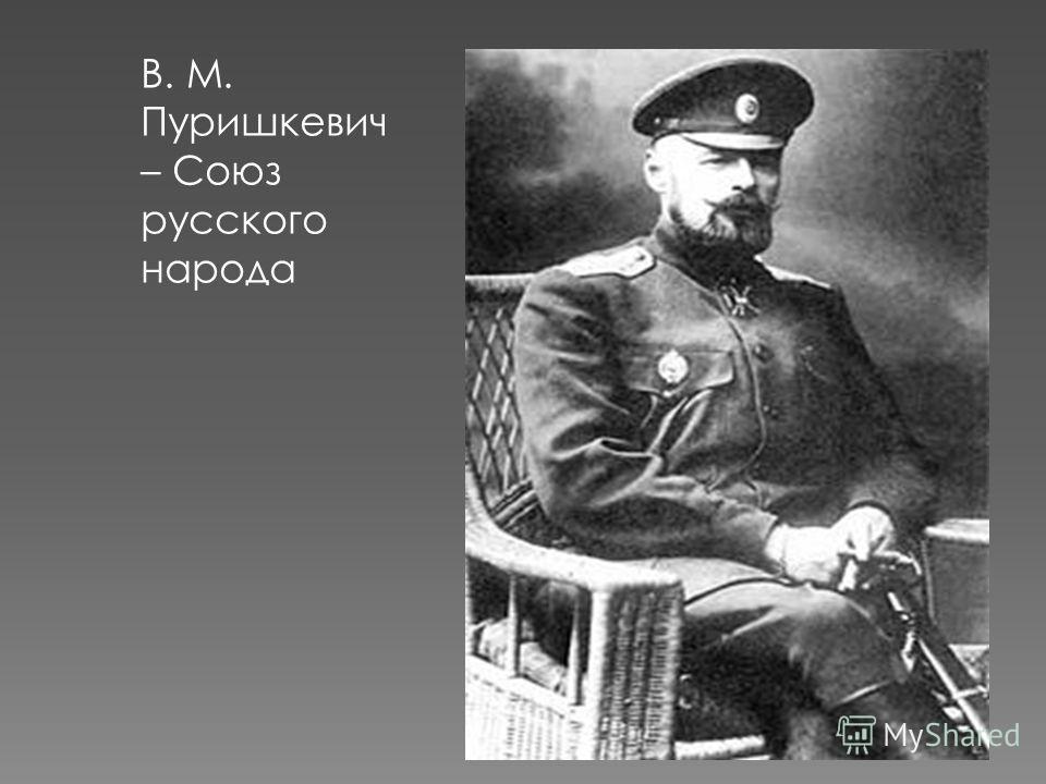 В. М. Пуришкевич – Союз русского народа
