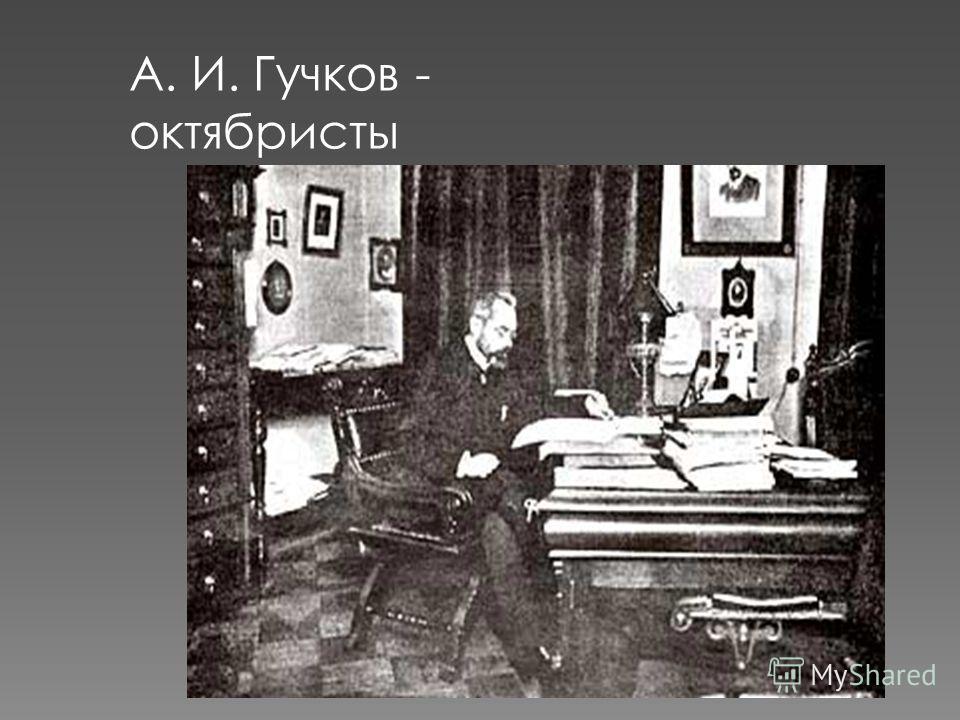 А. И. Гучков - октябристы