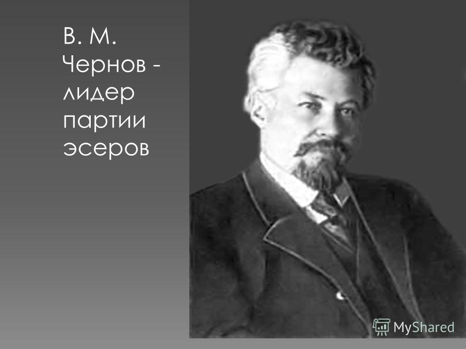 В. М. Чернов - лидер партии эсеров