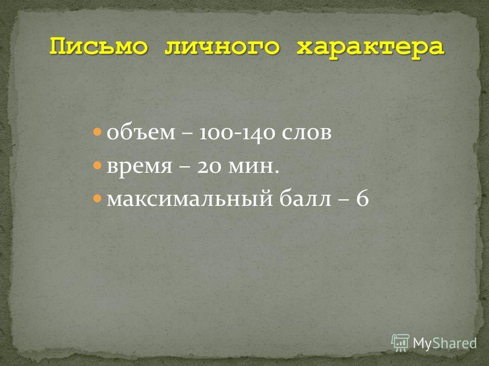 объем – 100-140 слов время – 20 мин. максимальный балл – 6