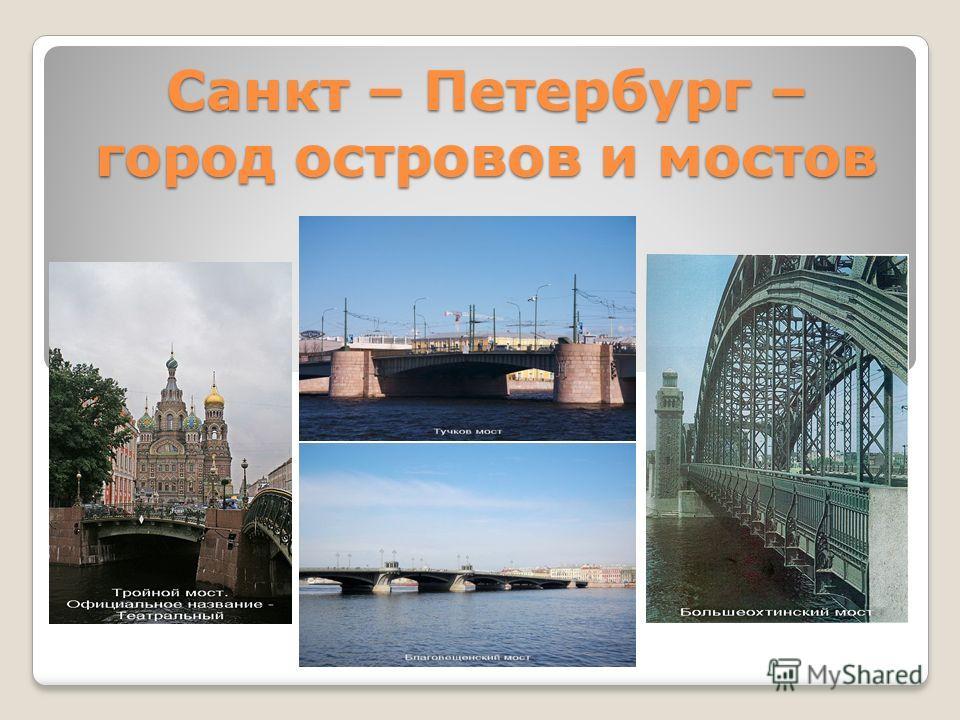 Санкт – Петербург – город островов и мостов
