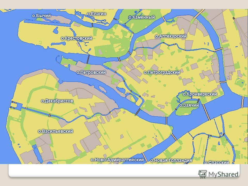 В городе 42 острова. Самый большой Васильевский, а самый маленький – Заячий остров. Какие есть еще острова?