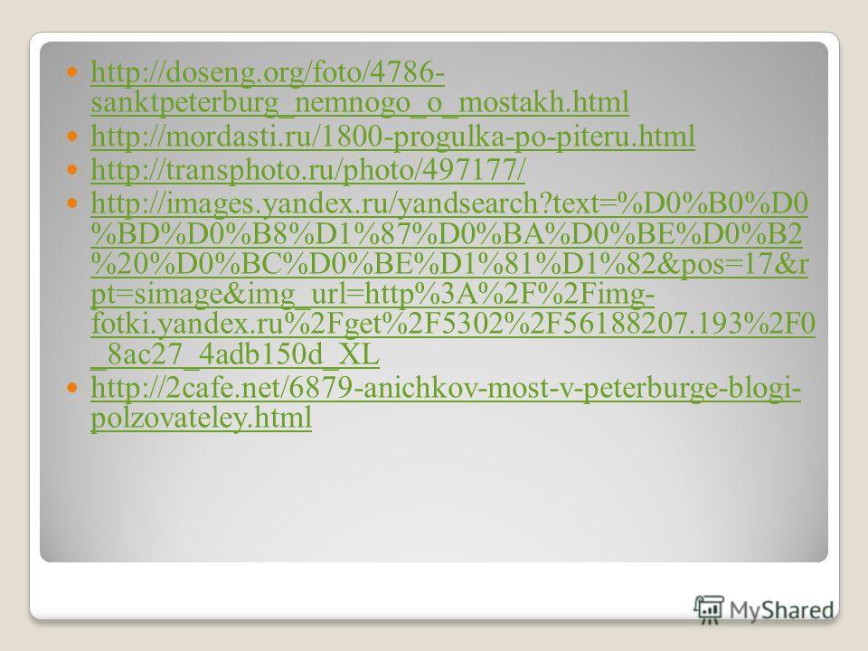 http://doseng.org/foto/4786- sanktpeterburg_nemnogo_o_mostakh.html http://doseng.org/foto/4786- sanktpeterburg_nemnogo_o_mostakh.html http://mordasti.ru/1800-progulka-po-piteru.html http://transphoto.ru/photo/497177/ http://images.yandex.ru/yandsearc