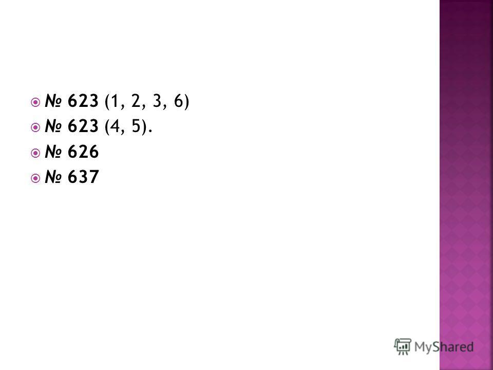 623 (1, 2, 3, 6) 623 (4, 5). 626 637