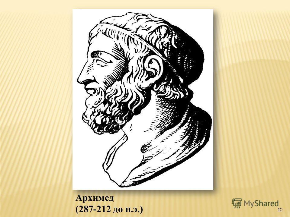 10 Архимед (287-212 до н.э.)