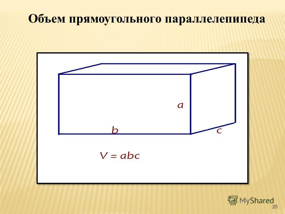 25 Объем прямоугольного параллелепипеда