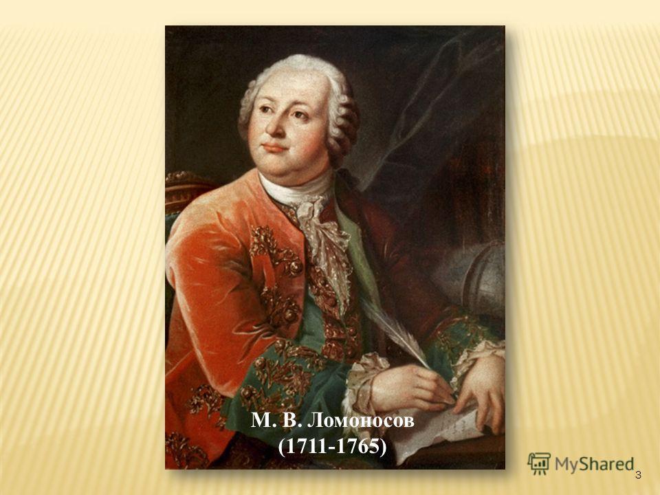 3 М. В. Ломоносов (1711-1765)