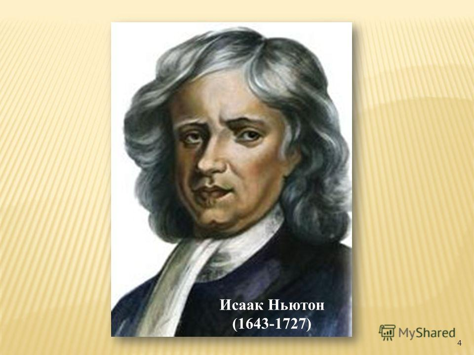 4 Исаак Ньютон (1643-1727)