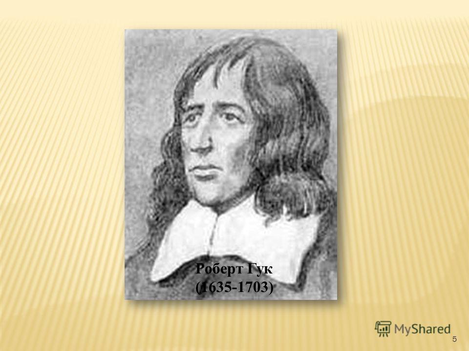 5 Роберт Гук (1635-1703)