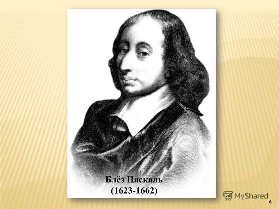 6 Блёз Паскаль (1623-1662)