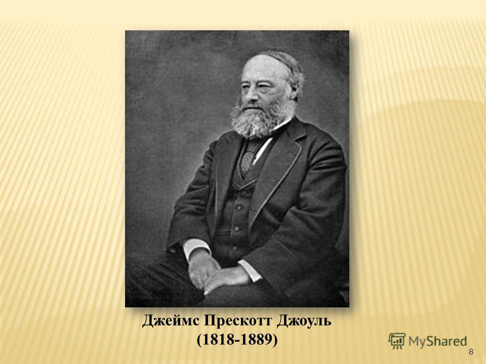 8 Джеймс Прескотт Джоуль (1818-1889)