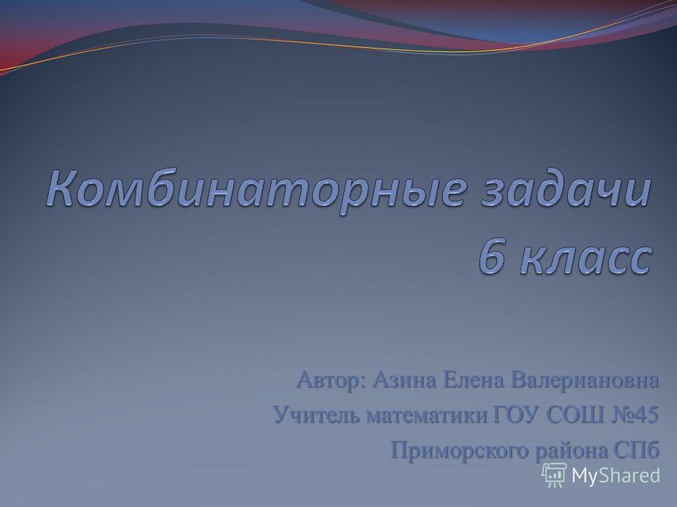 Автор: Азина Елена Валериановна Учитель математики ГОУ СОШ 45 Приморского района СПб