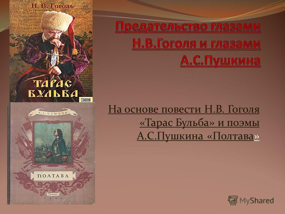 На основе повести Н.В. Гоголя «Тарас Бульба» и поэмы А.С.Пушкина «Полтава»