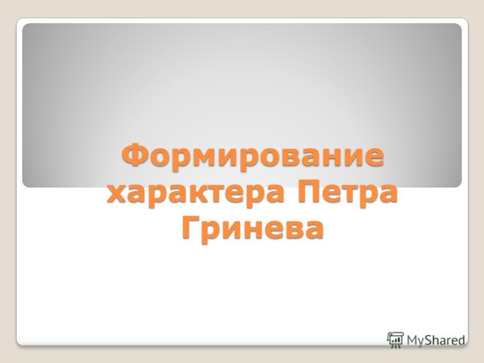 Формирование характера Петра Гринева