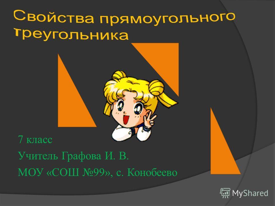 7 класс Учитель Графова И. В. МОУ «СОШ 99», с. Конобеево