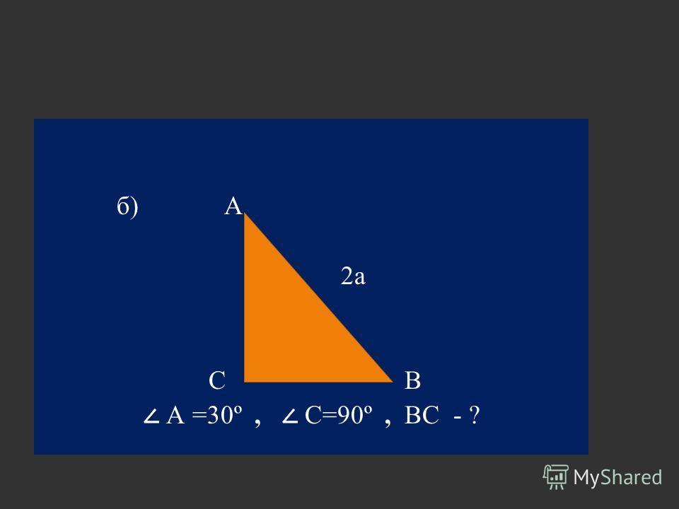 б) А 2а С В А =30º, С=90º, ВС - ?