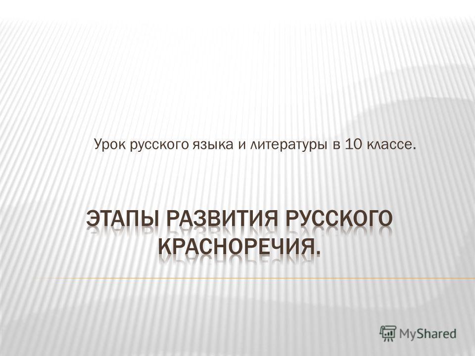 Урок русского языка и литературы в 10 классе.