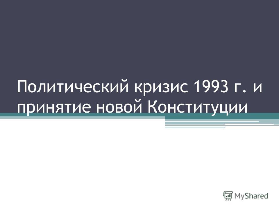 Политический кризис 1993 г. и принятие новой Конституции