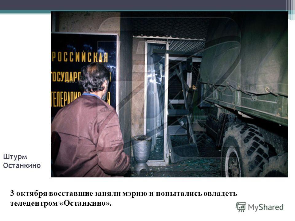 Штурм Останкино 3 октября восставшие заняли мэрию и попытались овладеть телецентром «Останкино».