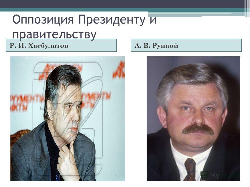 Оппозиция Президенту и правительству Р. И. ХасбулатовА. В. Руцкой