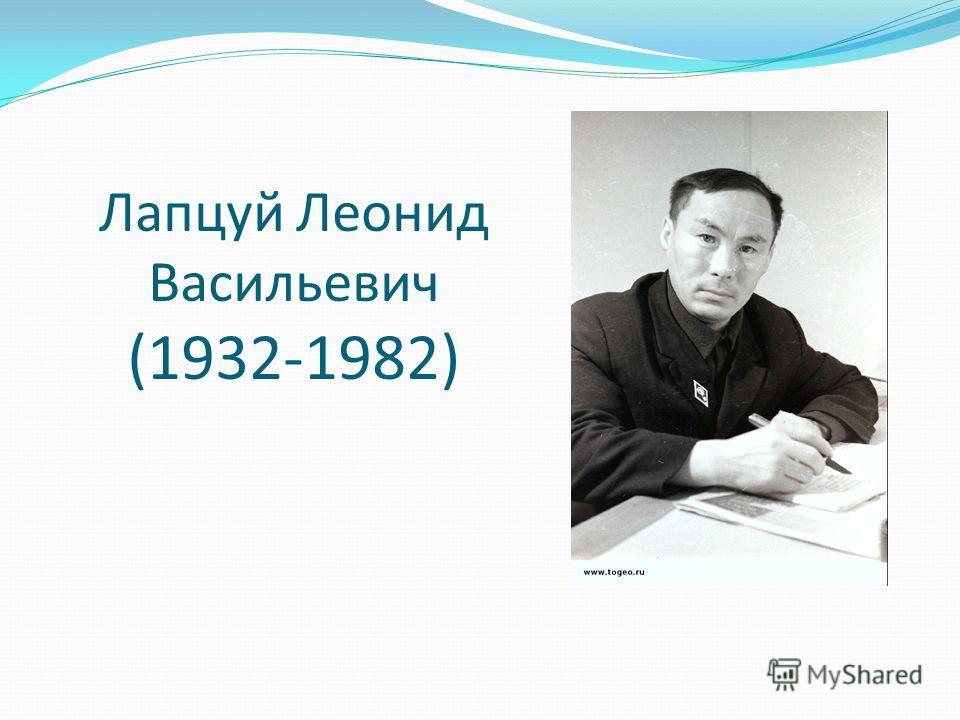 Лапцуй Леонид Васильевич (1932-1982)