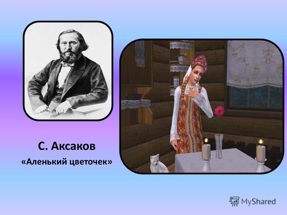 С. Аксаков «Аленький цветочек»