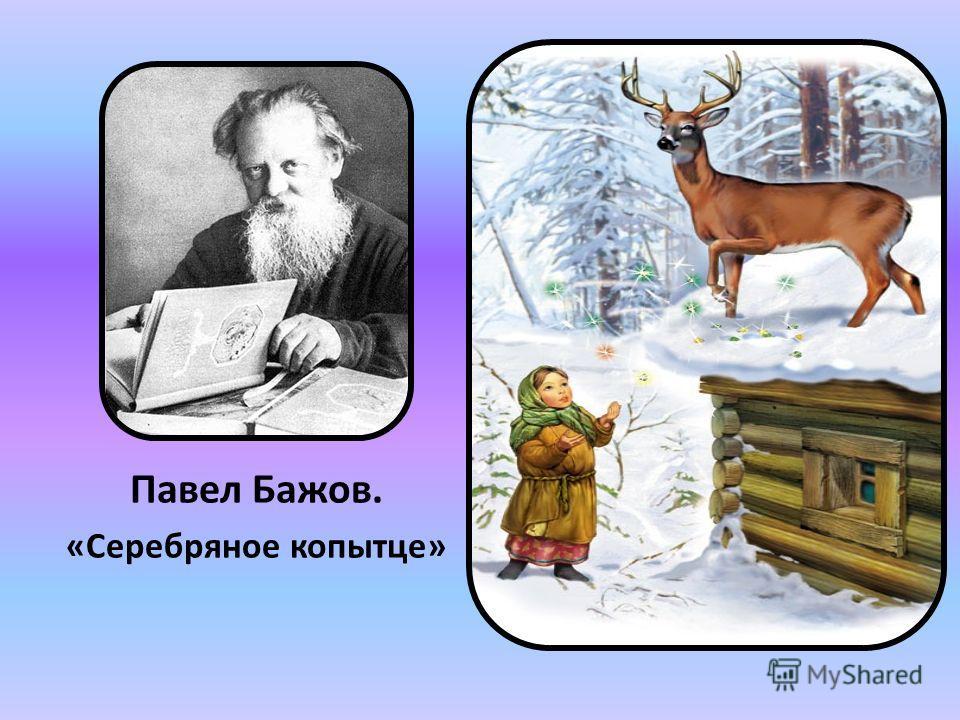 Павел Бажов. «Серебряное копытце»