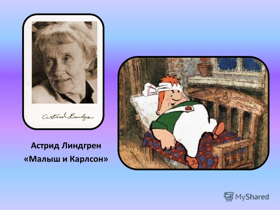 Астрид Линдгрен «Малыш и Карлсон»