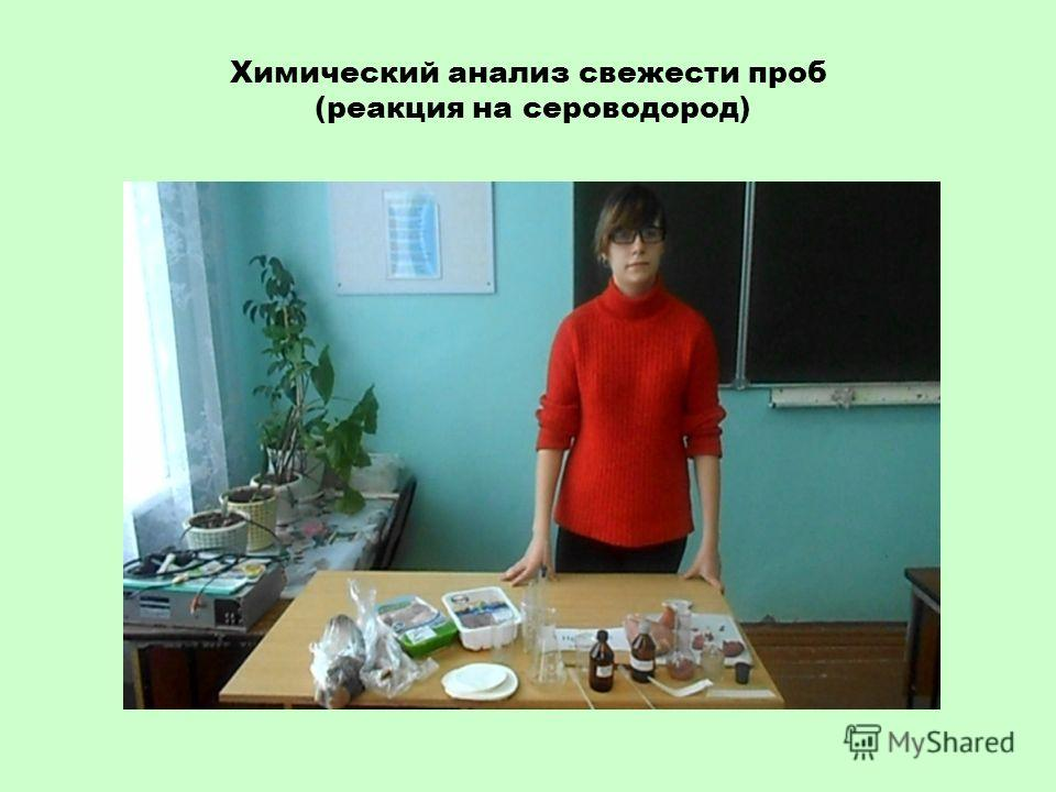 Химический анализ свежести проб (реакция на сероводород)
