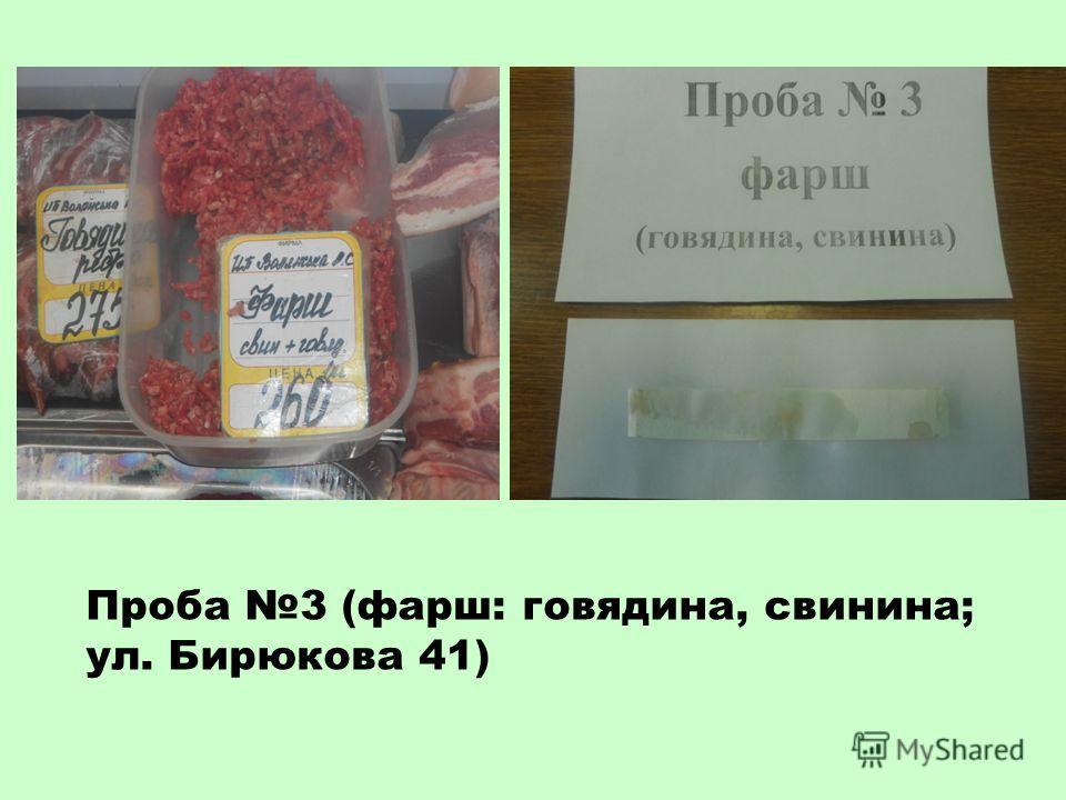 Проба 3 (фарш: говядина, свинина; ул. Бирюкова 41)