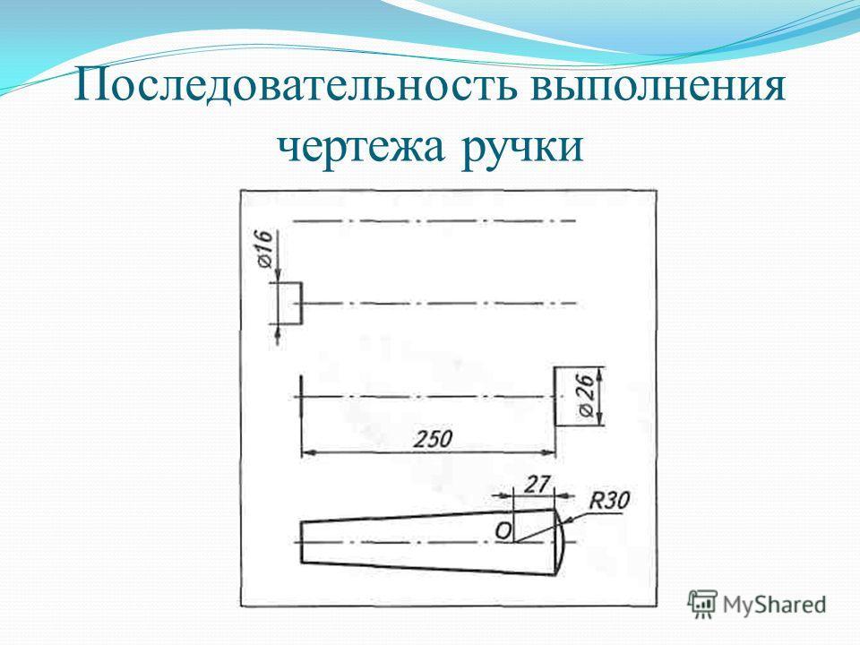 Последовательность выполнения чертежа ручки