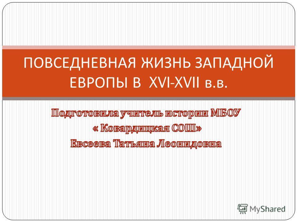 ПОВСЕДНЕВНАЯ ЖИЗНЬ ЗАПАДНОЙ ЕВРОПЫ В XVI-XVII в. в.