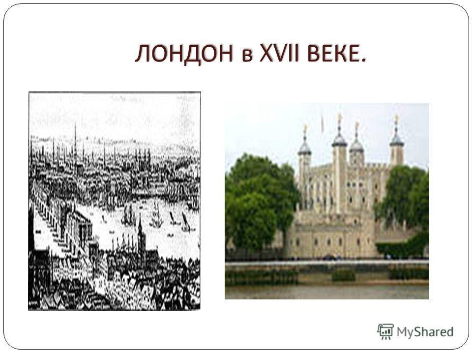 ЛОНДОН в XVII ВЕКЕ. ЛОНДОН в XVII ВЕКЕ.