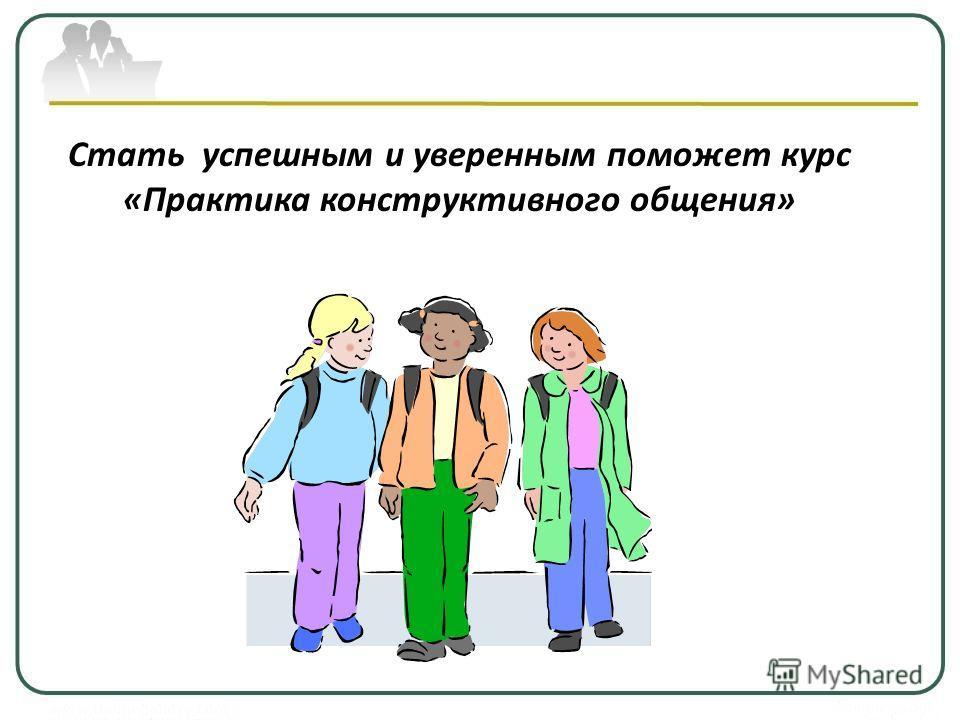 Стать успешным и уверенным поможет курс «Практика конструктивного общения»