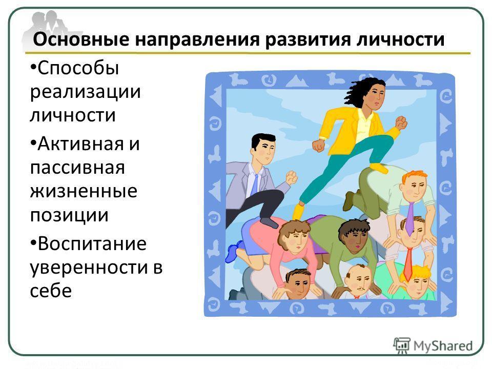 Основные направления развития личности Способы реализации личности Активная и пассивная жизненные позиции Воспитание уверенности в себе