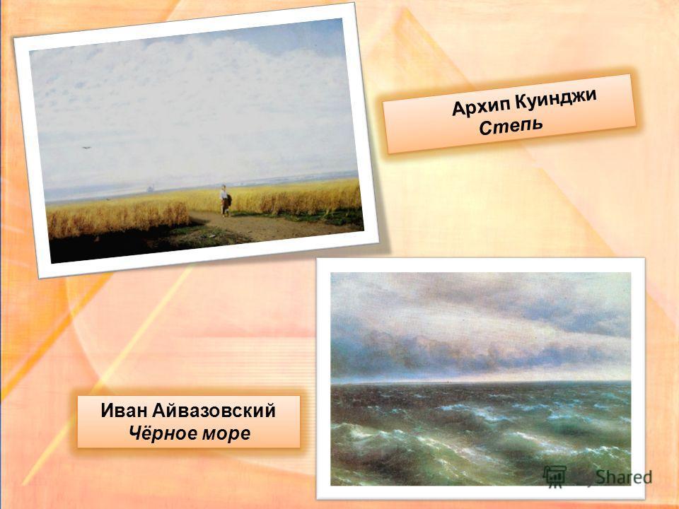 Архип Куинджи Степь Иван Айвазовский Чёрное море