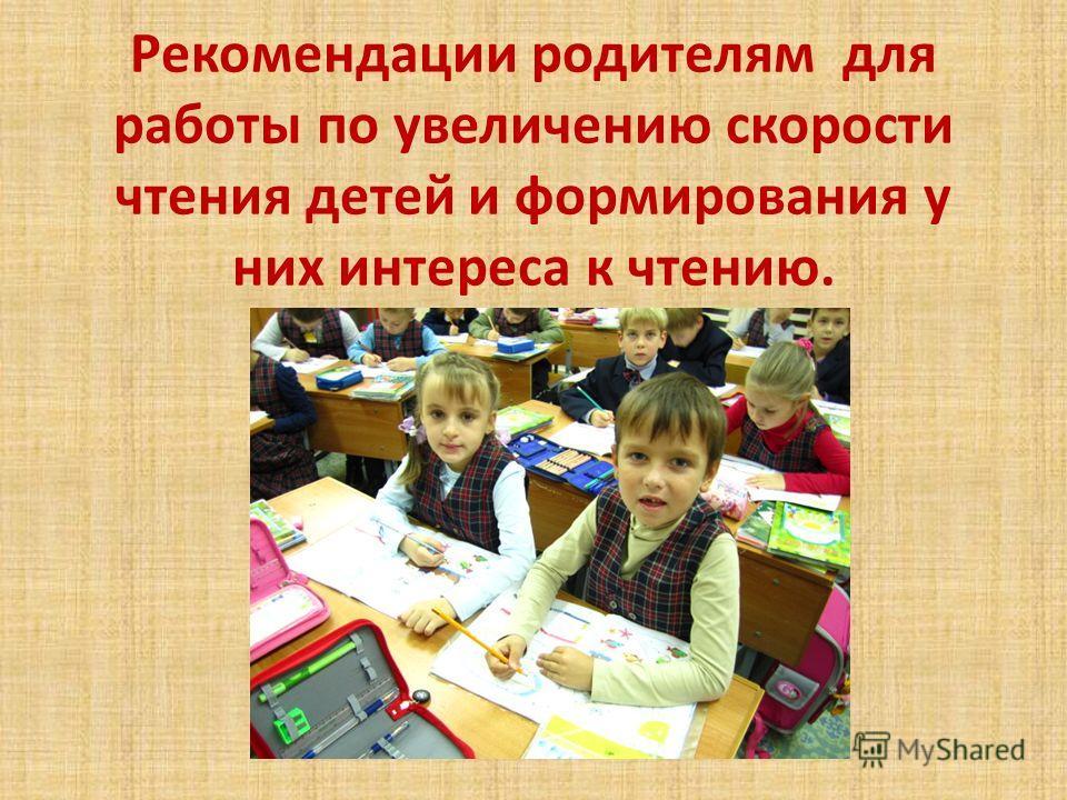 Рекомендации родителям для работы по увеличению скорости чтения детей и формирования у них интереса к чтению.