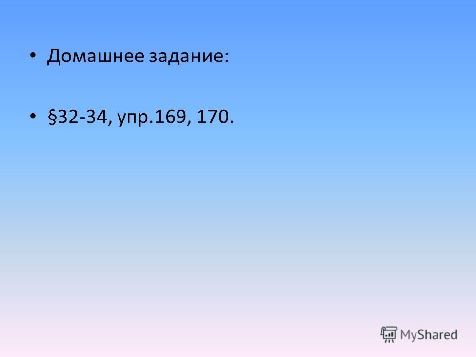 Домашнее задание: §32-34, упр.169, 170.