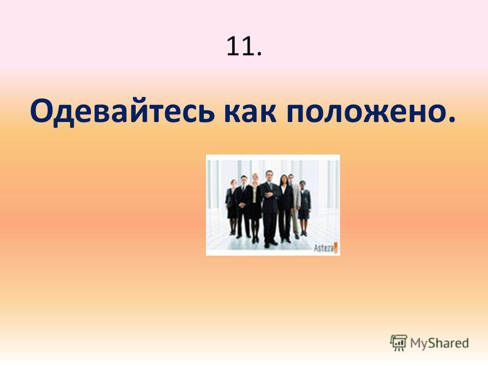 11. Одевайтесь как положено.