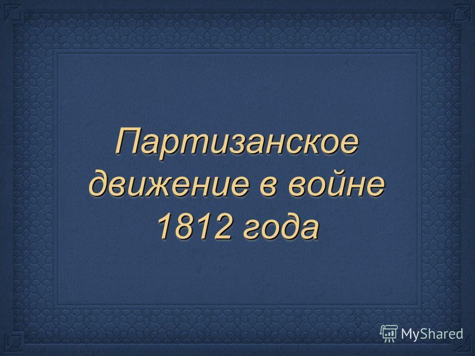 Партизанское движение в войне 1812 года